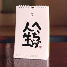 画像6: 俵越山「ツイッター書」日めくり 心のざわつき (6)