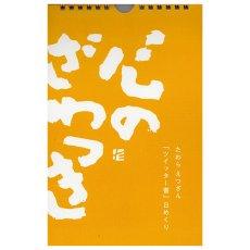 画像1: 俵越山「ツイッター書」日めくり 心のざわつき (1)