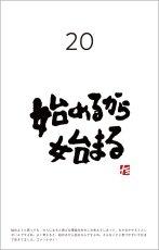画像4: 俵越山「ツイッター書」日めくり 心のざわつき (4)