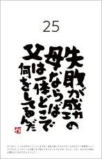 画像5: 俵越山「ツイッター書」日めくり 心のざわつき (5)