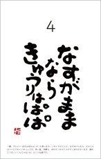 画像3: 俵越山「ツイッター書」日めくり 心のざわつき (3)