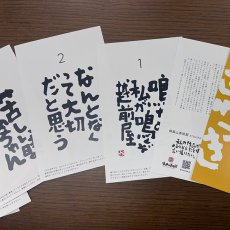 画像2: 俵越山「ツイッター書」日めくり 心のざわつき (2)