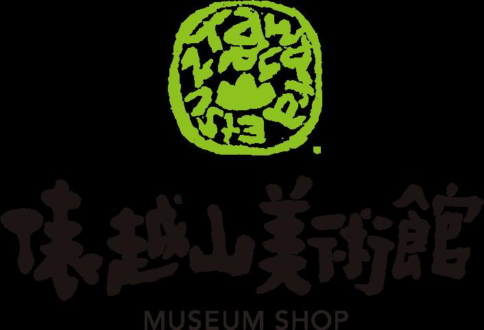 俵越山ミュージアムショップ